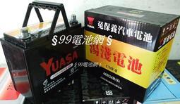 § 99電池 § YUASA湯淺55B24L 55B24RS 55B24LS 46B24LS 46B24RS L汽車電瓶