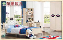 ~大熊傢俱~LH 8808 兒童床青年床男孩床組王子床組單人床英式風另售床頭櫃、衣櫥、書桌