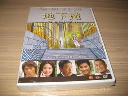 台灣偶像劇《地下鐵》DVD (全21集) 霍建華(花千骨) 林心如(美人心計) 主演