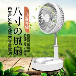 拆給你看!現貨速發!台灣八吋摺疊伸縮USB風扇 充電風扇 桌面風扇 伸縮立扇 USB充電風扇 迷你風扇 落地扇 直立扇