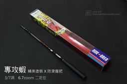 專攻之蝦  6-7zoom二定位釣蝦竿 蝦竿