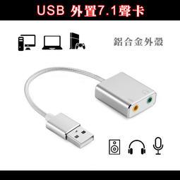 USB外接式聲卡音效卡PS4電競K歌直播鋁合金殼隨插即用模擬7.1聲道,電腦免驅動接耳機麥克風音響等