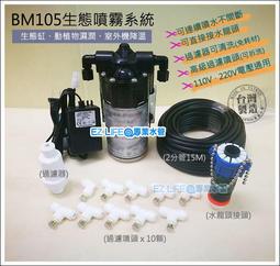 【EZ LIFE@專業水管】BM105噴霧機15米+10噴頭全安裝可連續造霧適用生態缸.室外機降溫噴霧加濕除塵