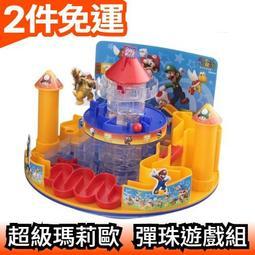 【圓形城堡】日本原裝 超級瑪莉歐 冒險遊戲 瑪利歐 彈珠遊戲組 桌遊 玩具大賞益智 聖誕節 新年 交換禮物【愛購者】