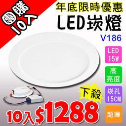 【LED.SMD專業燈具網】《團購10入》(LUV186) 15公分崁燈 LED 15W 鋁製一體成形
