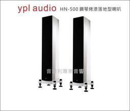 ypl audio《音譜利專業音響》HN-500 plus 鋼琴烤漆落地型喇叭1組