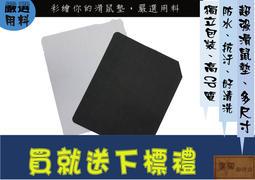 獨立包裝 滑鼠墊 鼠標墊 彩繪你的滑鼠墊 小滑鼠墊 黑色滑鼠墊