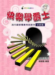 傑禾樂器快樂學爵士 鋼琴獨奏特訓教本初級篇,附教學DVD
