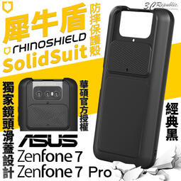 犀牛盾 Solidsuit 經典黑 防摔殼 手機殼 保護殼 適用於Zenfone7 Zenfone 7 Pro