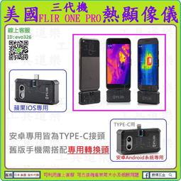 舊版安卓也能用 教到會再買【工具道樂】美國 FLIR ONE PRO 三代 熱影像儀 熱顯像 紅外線熱像儀 抓漏 防水