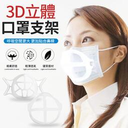 口罩支架 口罩立體支架  支撐架 3D立體支撐 口罩內墊支架  內墊支架 口罩防悶支架  口罩透氣支架 口罩神器