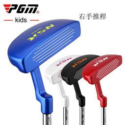 PGM 高爾夫GOLF兒童推桿 右手球桿 男女童初學球具 左手推桿 三個身高段JRTuG006