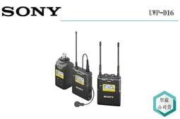 《視冠 高雄》SONY UWP-D16 業務用機 專業用機 領夾式專業無線麥克風 MIC 非小蜜蜂 公司貨