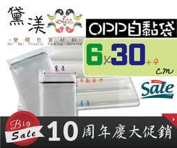 『特QD-6x30cmOPP自黏袋100入』透明opp透明包裝袋服飾袋禮品袋透明自黏袋【黛渼塑膠】【買10送1】
