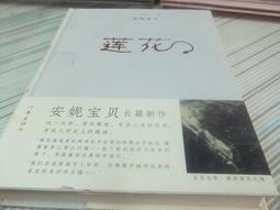 閱昇書鋪【 蓮花 / 安妮寶貝 】作家出版社/簡體書/櫃-A-2-3