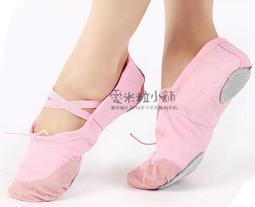 基礎芭蕾舞鞋跳舞韻律民族舞蹈兒童體操室內練功瑜珈軟底鞋粉膚色~愛米粒~22 43 碼