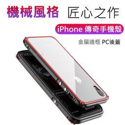 Likgus 蘋果iPhone6 7 8Plus X Xs Xr XsMax 金屬邊框傳奇手機殼 拼接殼 防摔殼 可掛繩