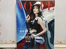 [赤道184_雜誌館] VOGUE next gen royal style 謝金燕~2019.09~CP