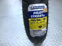 DIY本舖 米其林 PILOT STREET 2 100/90-10 含氮氣充填/除胎臘/SNAPON平衡免運免工資
