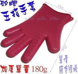 露營小站【WD-2714】加厚版 約180g 五指矽膠手套 單個 (矽膠製手套 鑄鐵鍋 隔熱手套 )