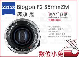 免睡攝影【ZEISS Biogon F2 35mm ZM 鏡頭 黑】F2.0 公司貨 Leica M 2/35 ZM
