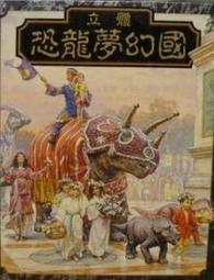 【赤兔馬書房】立體書---立體恐龍夢幻想國