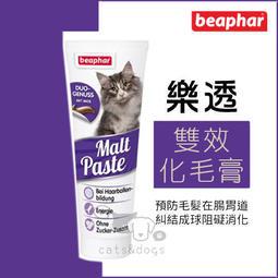 〔beaphar 樂透]成貓雙效化毛膏,100g 〈滿1500  〉