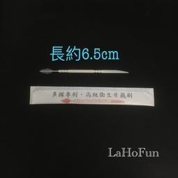 現貨《LaHoFun》台製-紙包牙籤刷/環保牙間刷/牙尖刷 柔軟型 1000入/盒