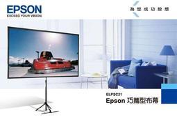 ~行展國際~ 中rarr EPSON 80 吋巧攜式投影布幕ELPSC21 攜帶式投影布幕
