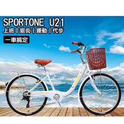 SPORTONE U21 24吋7速SHIMANO 文藝小清新淑女車 低跨點設計 時尚復古男式女式自行車