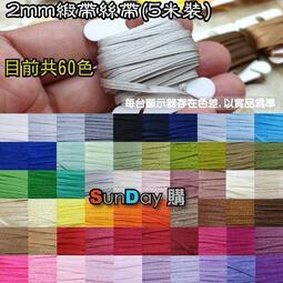 [SunDay購]手工娃衣輔料 DIY超細絲帶 緞帶2MM 5米裝(31~60下單處) 多色 禮品包裝 娃衣製作