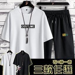 純棉短袖T+休閒運動短褲兩件套 潮流運動短褲套裝-6色 M-3XL碼【CW44076】