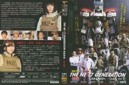 DVD 次世代-機動警察 真人版 3D9 版