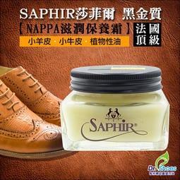 法國SAPHIR莎菲爾 金質NAPPA保養霜 NAPPA皮 LV包皮件保養 植鞣革變色皮啞光皮