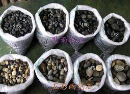 【唐先生拍賣網】美麗神話故事中的魔法石《優質-黑雨花石》黑色雨花石~鵝卵石批發