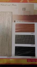 {三群工班}木紋塑膠地板浮雕塑膠地磚雙W9X36X厚度2.0mmDIY每坪550元網路最底價另地毯壁紙窗簾油漆窗簾施工
