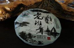 有普洱生茶2010 老班章古樹普洱茶 壓制357g