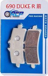 RCP 447 RACING 金屬 煞車皮 690 DUKE R 2013~2018 F 前 台製品