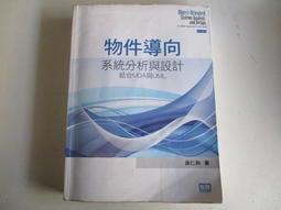 **河馬二手書127《物件導向系統分析與設計 :結合MDA與UML-5版》吳仁和著 2016年智勝 9864570126