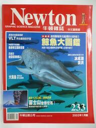 【月界2】Newton 牛頓雜誌-233期(絕版)_鯨魚大圖鑑、VLT所拍攝到的宇宙等_自有書_原價280〖科學〗CNF