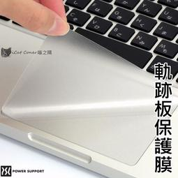 Power Support 2015 New MacBook 12 吋軌跡板保護膜觸控板保