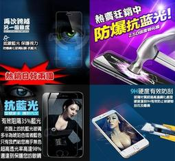 9H 抗藍光玻璃鋼化膜螢幕保護貼Note5 A8 Z3 Note4 826 A7 M9 i