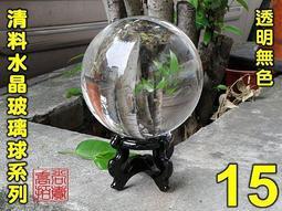 【喬尚露天】高透度透明水晶球【透明無色15公分級】風水.倒影.水晶玻璃球