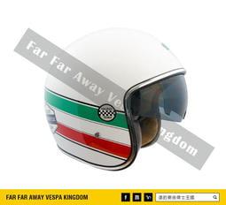 遠的要命偉士王國 Vespa CGM 安全帽 Jet 4/3 半罩式 義大利廠牌 配色 ET8/LX/GTS/春天