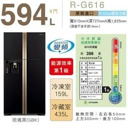 ★夢想快遞★HITACHI日立594L變頻琉璃四門電冰箱(琉璃黑GBK)RG616-GBK