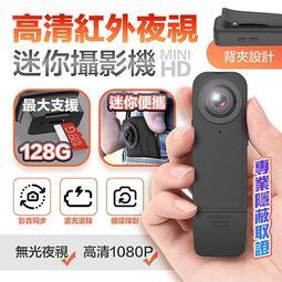 【無賴小舖】高清夜視微型攝錄器HD3S (1080P款) 錄音 錄影 拍照 邊充邊錄 影音同步 會議記錄 蒐證神器
