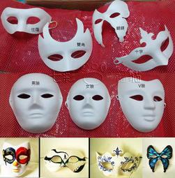 [七彩福貓]DIY面具/彩繪面具/空白面具/紙漿面具/臉譜(附鬆緊帶)/一個入