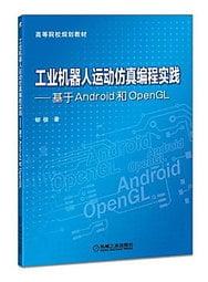 工業機器人運動仿真編程實踐 基于Android和OpenGL 郇極 2018-6-19 機械工業出版社