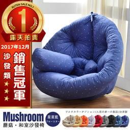 【班尼斯國際名床】~窩在家Mushroom蘑菇創意懶骨頭沙發床和室椅(不需靠牆即可使用),專利商品、仿冒必究!