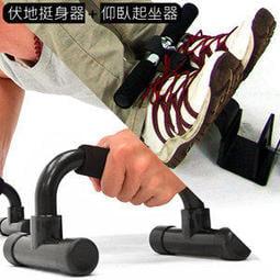 ~ 網~PUSH UP 伏地挺身器仰臥起坐器M00060 工型伏地挺身輔握訓練器仰臥起坐板